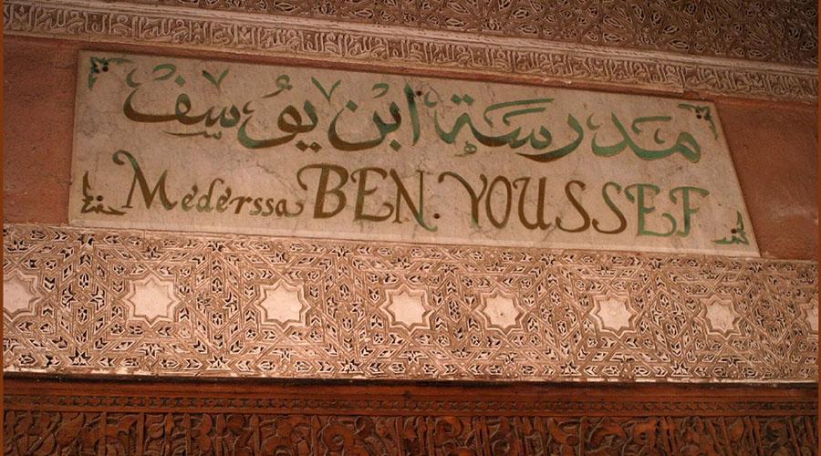 Mederssa-Ben-Youssef-marrakech - entree